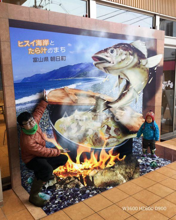 富山県朝日町「たら汁」