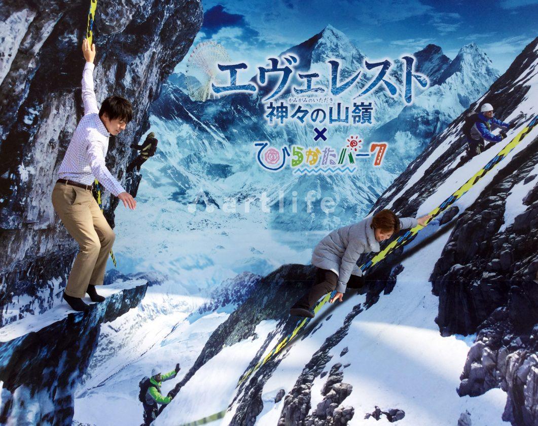ひらかたパーク 映画「エヴェレスト 神々の山嶺」とのコラボ企画_「雪山」