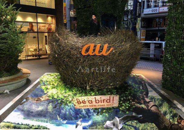 KDDI au Be a bird 渋谷MODI