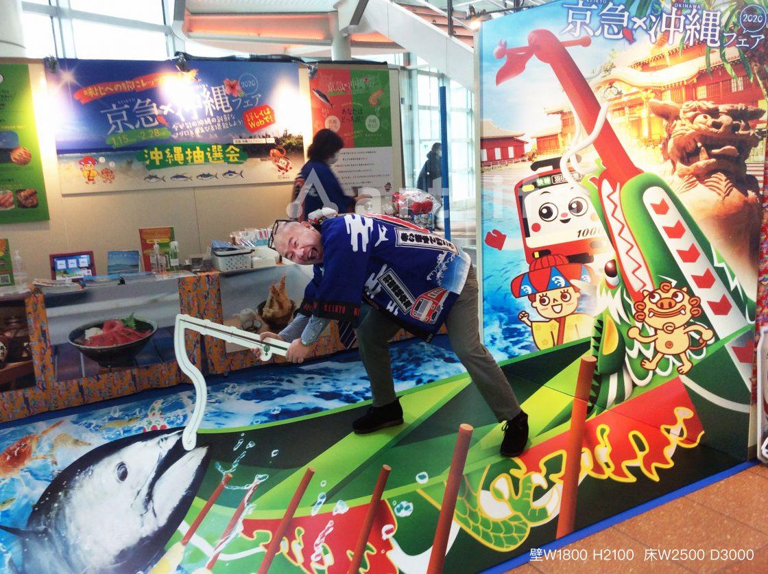 京急x沖縄フェア2020