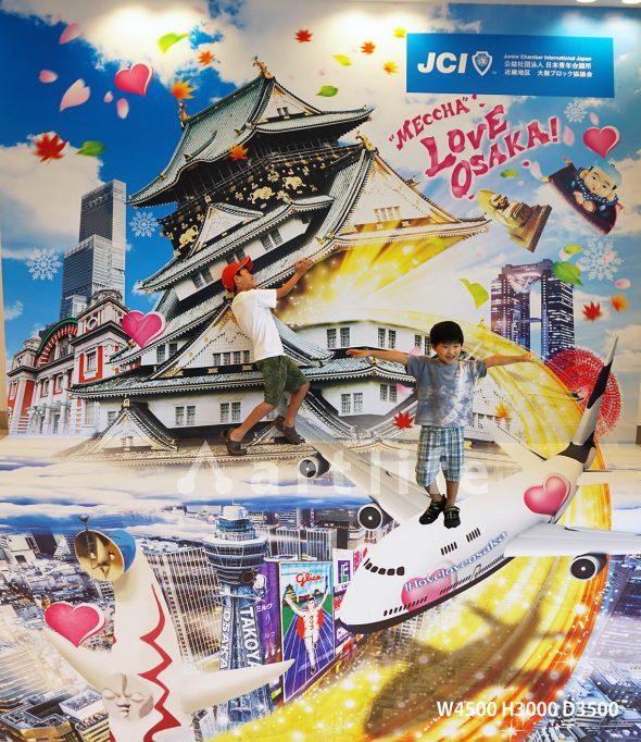 関西国際空港エアロプラザ大阪青年会議所