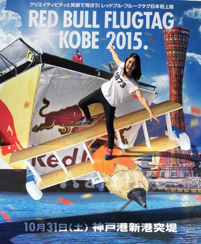 RED BULL FLUGTAG KOBE2015