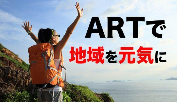 ARTで地域が元気に! アフターコロナTourism