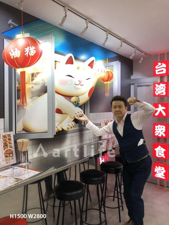 大阪難波「油猫」